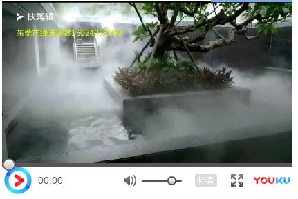 高压冷雾系统